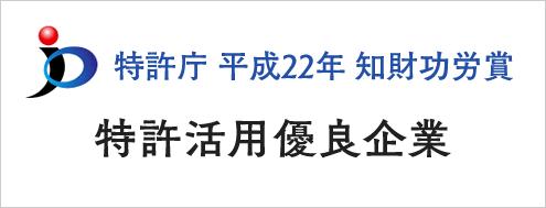 特許庁 平成22年 知財功労賞 特許活用優良企業