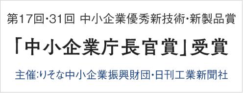 第31回「中小企業優秀新技術・新製品賞」中小企業庁長官賞