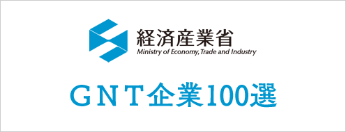経済産業省 GNT企業100選