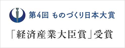 第4回 ものづくり日本大賞 「経済産業大臣賞」受賞